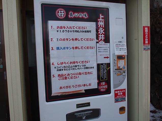 永井食堂 もつ煮自動販売機