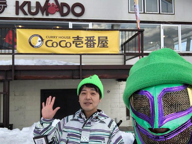 カレーハウスCoCo壱番屋 赤倉温泉スキー場内店 外観とライター