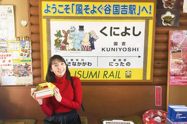 風そよぐ谷 国吉駅 駅名標