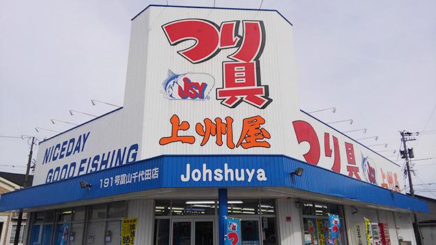 つり具の上州屋 富山千代田店 店舗外観