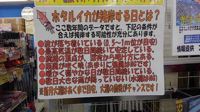 つり具の上州屋 富山千代田店 すくいやすいタイミングを書いたポップ