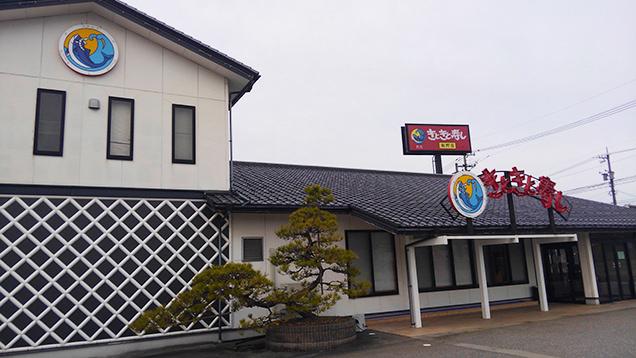 氷見きときと寿司 飯野店