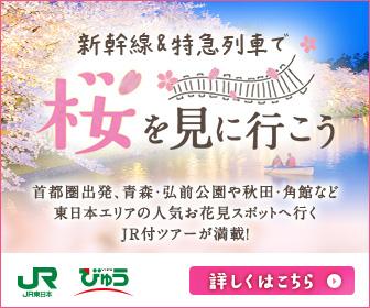 新幹線&特急列車で桜を見に行こう