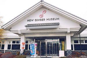 岩下の新生姜ミュージアム 外観