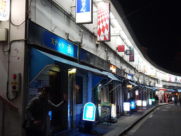野毛 都橋商店街