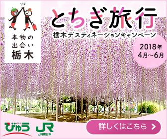 とちぎ旅行 栃木デスティネーションキャンペーン