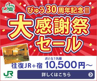 びゅう30周年記念!! 大感謝セール