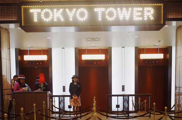 東京タワー エントランス
