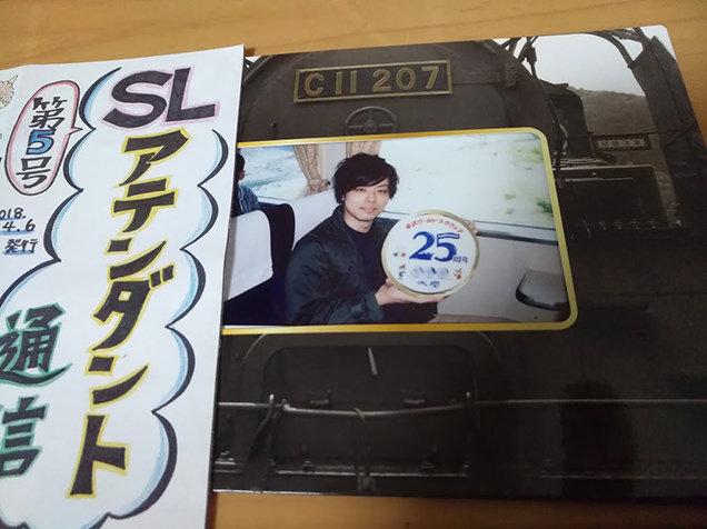 SL大樹 記念写真