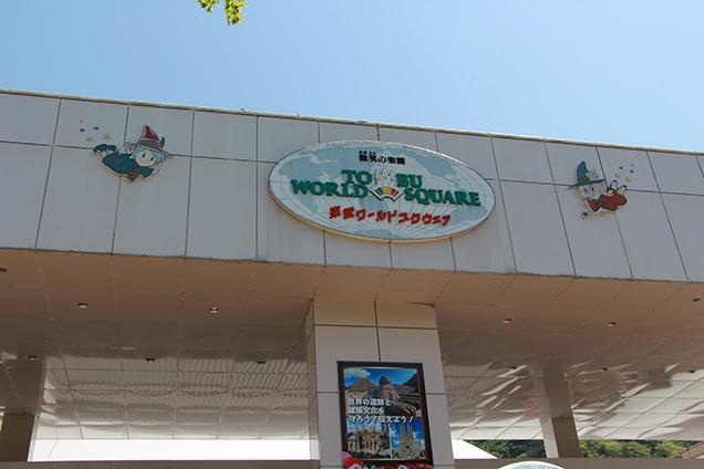 東武ワールドスクウェア 外観