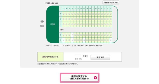座席の選択画面