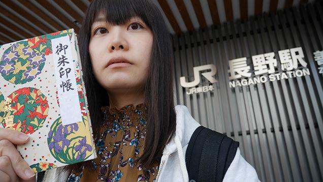 長野駅 御朱印帳とライター