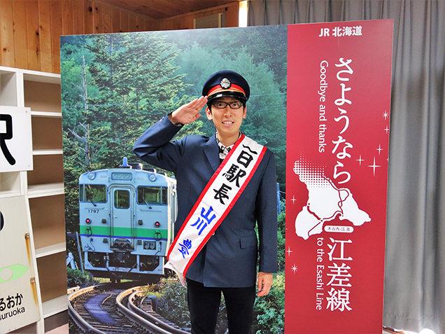 いかりん館 帽子、制服、タスキを身に着けた吉川正洋