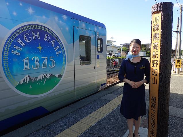 野辺山駅とアテンダントさん