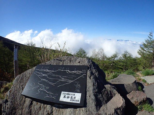 高峰高原雲海