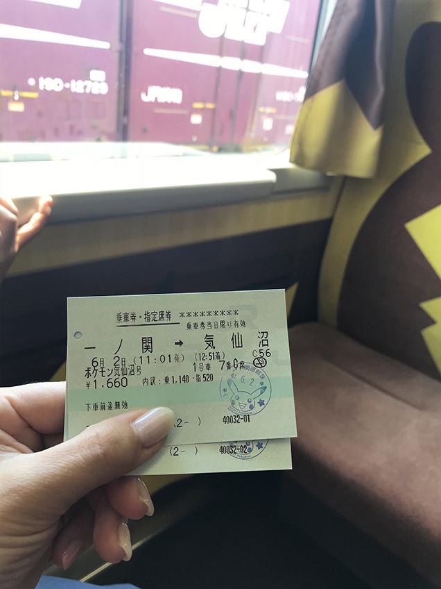 POKÉMON with YOU トレイン ポケモン列車の検札印