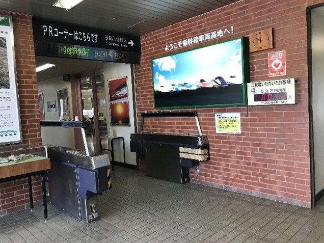 利府駅 新幹線総合車両センター