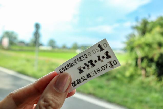 福島交通切符