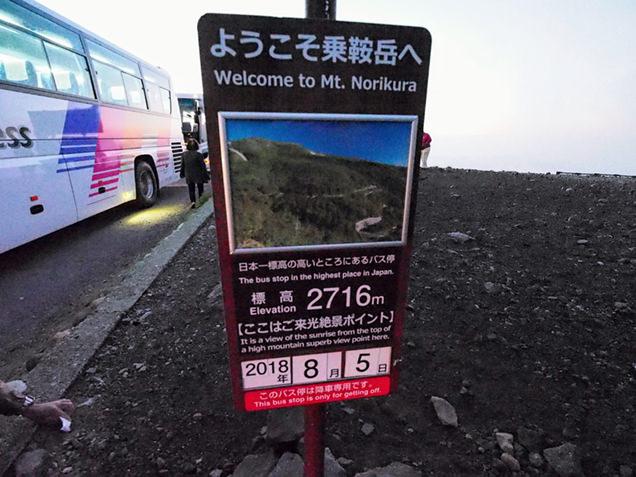 乗鞍岳の標高2716mにあるバス停