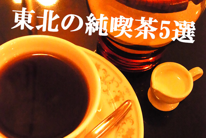 【難波里奈セレクト】わざわざ行きたい東北の喫茶店5選
