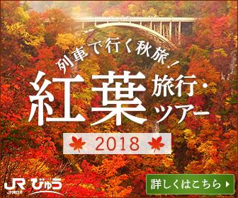 列車で行く秋旅!紅葉旅行・ツアー2018