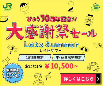 びゅう30周年記念!大感謝祭 Late Summer