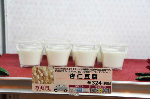 招福門 杏仁豆腐
