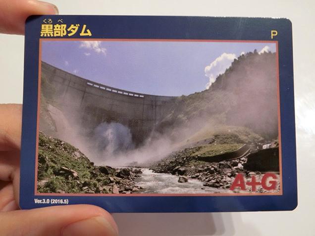 黒部ダム ダムカード