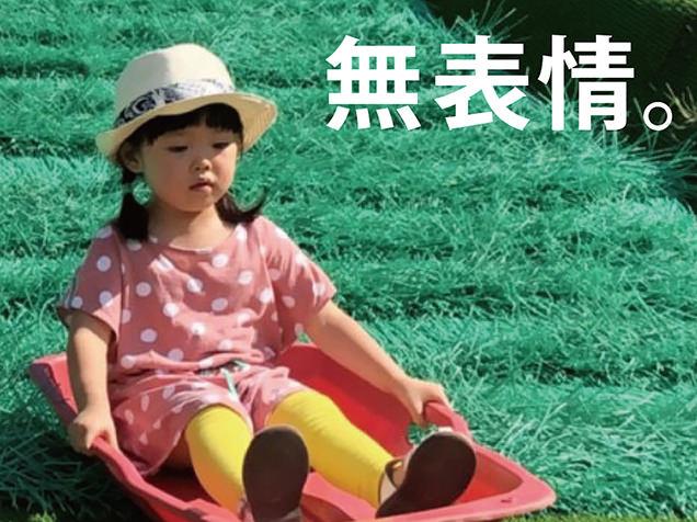 川場田園プラザの芝すべりで遊ぶ子ども