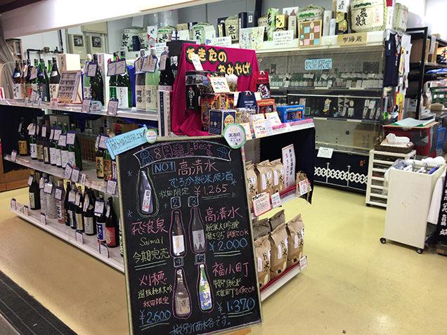 秋田市民市場 日本酒