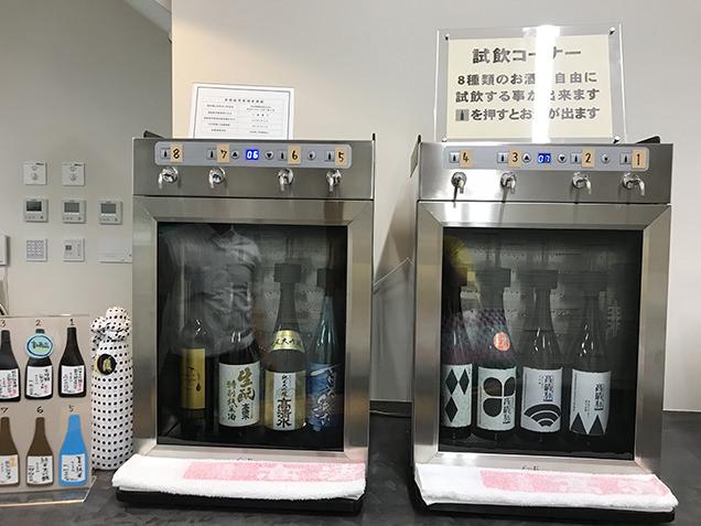 高清水醸造元  試飲機器