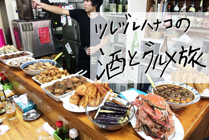 県外不出の日本酒を求めて…ツレヅレハナコの秋田グルメ旅