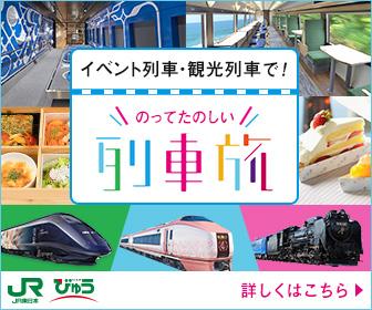 イベント列車・観光列車で!のってたのしい列車旅