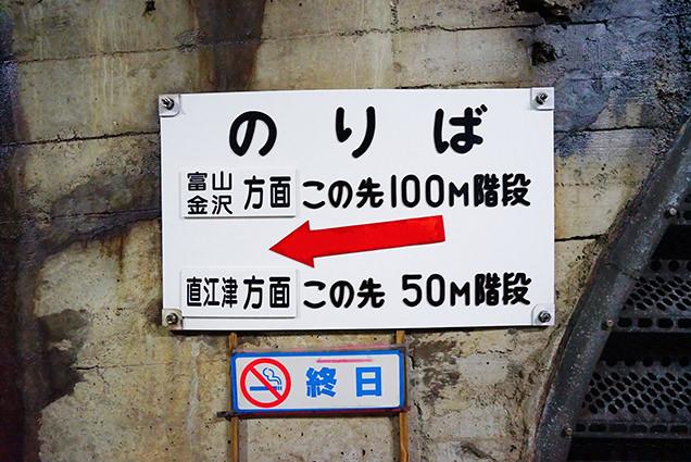 筒石駅の距離表示看板