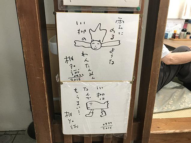 椎名誠サイン