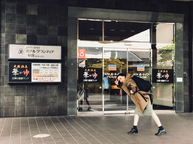 ルートイン グランティア秋田SPA RESORTのエントランス