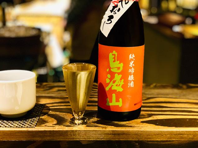 純米吟醸酒「鳥海山」