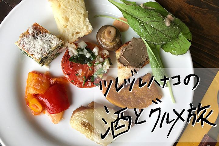 庄内野菜のビュッフェが最高すぎる!ツレヅレハナコの山形グルメ旅