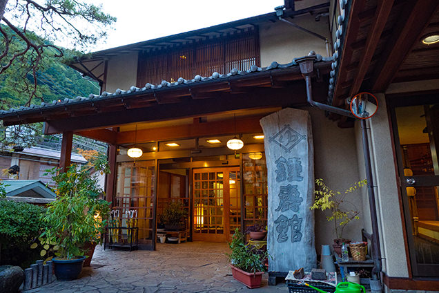 「鍾寿館」の外観