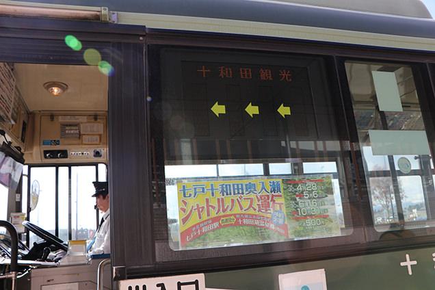 十和田湖温泉郷へのシャトルバス