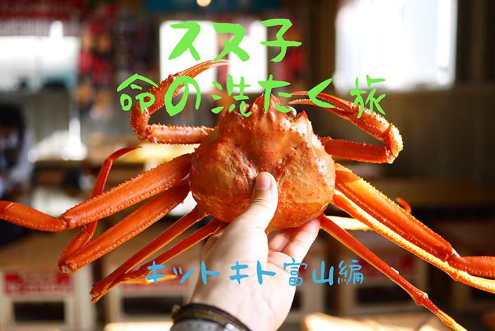 カニ&寿司&鱒寿司…めくるめく富山の美食と美酒で幸せチャージ!