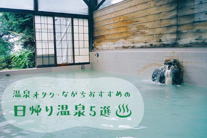 400湯をめぐった温泉オタクOLが厳選!年末年始に行きたい日帰り温泉5選