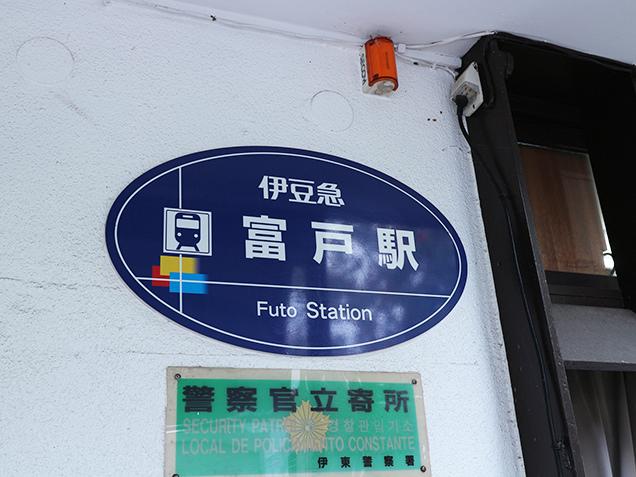富戸駅の看板