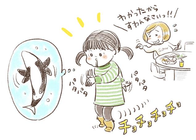 シャチのマネをして歩く娘
