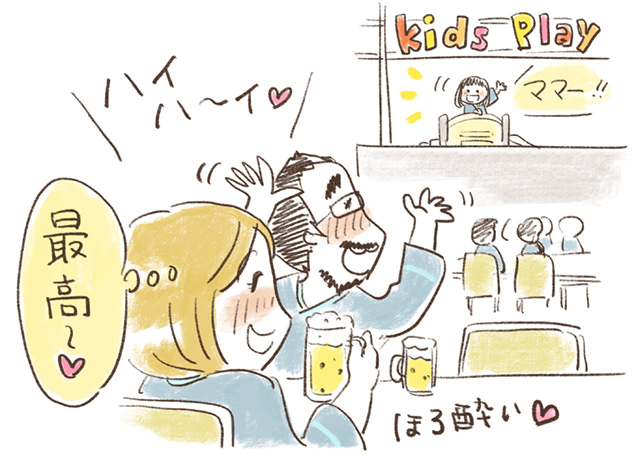 キッズルームから手を振る娘と、のんびり食事するほろ酔い夫婦