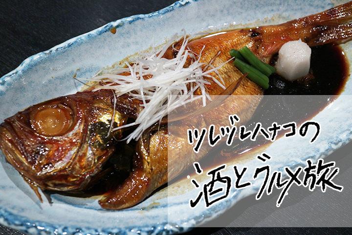 【ツレヅレハナコの酒とグルメ旅】東伊豆の金目鯛&地酒に酔いしれる!