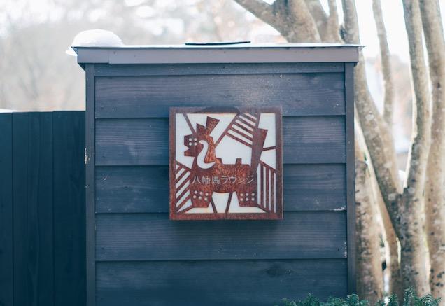 星野リゾート 青森屋 公園 八幡馬ラウンジ