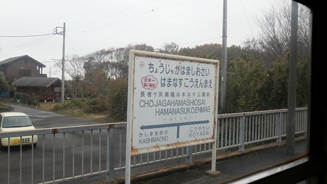 鹿島臨海鉄道大洗鹿島線 長者が浜はまなす臨海公園前駅