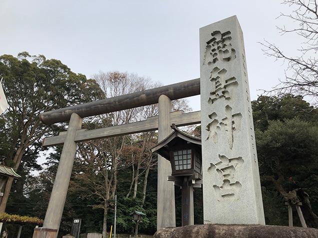 鹿島神宮は、鹿島神宮駅から徒歩約7分のところにあります。