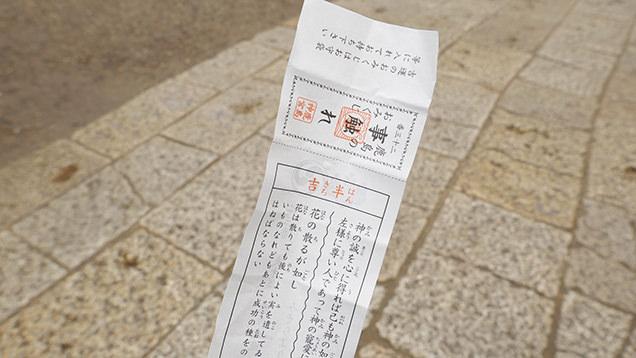 鹿島神宮 おみくじ